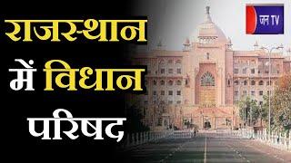 Khas Khabar | राजस्थान में विधान परिषद, डगर कठिन, लेकिन राजस्थान को है उम्मीद | JAN TV