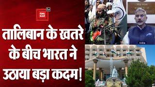 Afghanistan: Taliban से जंग के बीच भारत का बड़ा कदम, Kandahar Consulate बंद कर वापस बुलाए कर्मचारी!
