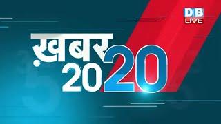 11 July 2021 | अब तक की बड़ी ख़बरे | Top 20 News | Breaking news | Latest news in hindi | #DBLIVE