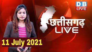Chhattisgarh bulletin : छत्तीसगढ़ की बड़ी खबरें | CG Latest News Today | 11 July 2021 | #DBLIVE