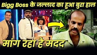 Bigg Boss Ka Jallad Hua Kangal, Salman Ke Sath Sabse Mangi Help