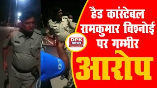 नागौर: कोतवाली थाने के हैड कांस्टेबल रामकुमार विश्नोई पर गम्भीर आरोप | रिवॉल्वर तान कर दी धमकी !