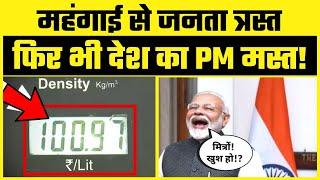 Modi Govt में सब हुआ ???? महंगा! ???? Petrol Diesel के बाद दूध के दामों में लगी आग! ????????