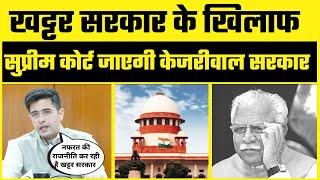 Delhi Water Crisis की वजह से Haryana की Khattar Govt के खिलाफ Supreme Court जाएगी Kejriwal Govt