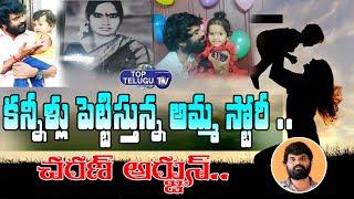 కన్నీళ్లు పెట్టిస్తున్న చరణ్ అర్జున్ అమ్మ స్టోరీ   Charan Arjun About His Mother   Top Telugu TV