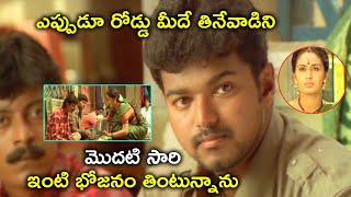 మొదటి సారి ఇంటి భోజనం తింటున్నాను   Vijay Gharana Mogudu Movie Scenes   Jyothika