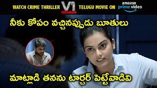 Watch V1 Murder Case Telugu Movie On Amazon Prime | బూతులు మాట్లాడి టార్చర్ పెట్టేవాడివి