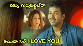 గుర్తుపట్టలేదా సరే I LOVE YOU   Vijay Gharana Mogudu Movie Scenes   Jyothika