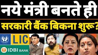 Modi के नये मंत्री बनते ही Bank बिकना शुरू ? LIC   IDBI BANK   Hokamdev