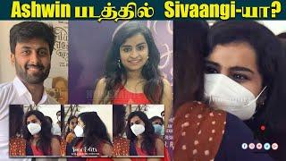 Ashwin படத்தில் Sivaangi-யா? | Enna Solla Pogirai பட பூஜையில் Surprise கொடுத்த Sivaangi | CWC