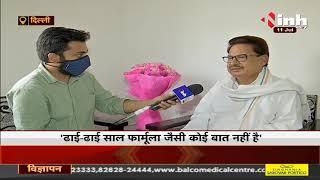 Chhattisgarh Congress Incharge PL Punia ने INH 24x7 से की खास बातचीत, कई मुद्दों रखी साफ राय