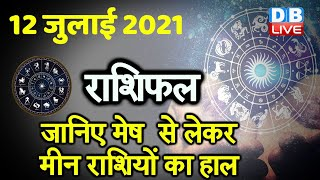 12 July 2021 | आज का राशिफल | Today Astrology | Today Rashifal in Hindi #DBLIVE