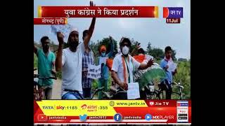 Sonbhadra News | युवा कांग्रेस ने किया प्रदर्शन, बढ़ती महंगाई का विरोध