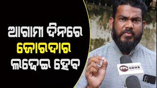 Navanirman Yuva Chhatra Sangathan To Protest On Fuel Price Hike