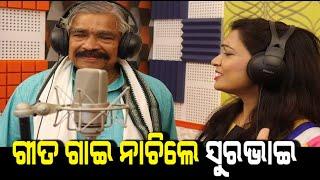 MLA Sura Routray Song Recording Time    Private Schhol Vs Govt. School   Sura Routray    Monali