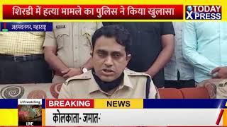Maharashtra News Live|| Ahmednagar News|| शिरडी पुलिस को बड़ी कामयाबी|| Today Xpress||