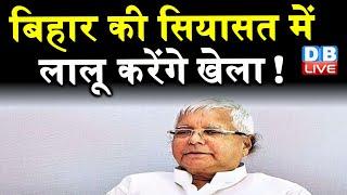 Bihar की सियासत में लालू करेंगे खेला ! लालटेन से 'Chirag Paswan' रोशन करने की तैयारी | #DBLIVE