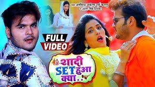 #VIDEO - शादी SET हुआ क्या | Arvind Akela Kallu #Antra Singh #Poonam Dubey | DESI RAP Bhojpuri Song