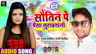 सौतिन पे पैसा लुटावतानी   Ragini Chaursiya , Rajendra Chaursiya   Bhojpuri Song 2020
