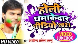 #Arvind Akela Kallu Holi Hits - धमाकेदार होली गीत - Holi Jukebox - Bhojpuri Holi Song 2021
