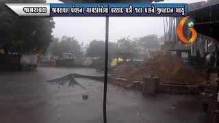 JAMRAVAL જામરાવલ પંથકના ગામડાઓમાં વરસાદ પડી જતા પાકને જીવતદાન મળ્યું 11 07 2021
