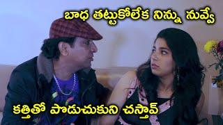 నిన్ను నువ్వే పొడుచుకుని చస్తావ్ | Supriya Aysola Movie Scenes | Dhanraj | Bhavani HD Movies