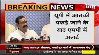 Madhya Pradesh Home Minister Narottam Mishra का बयान- पूरे मध्यप्रदेश में रेड अलर्ट जारी किया गया है
