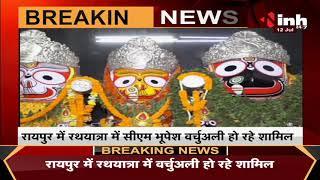 Chhattisgarh News || Jagannath Rath Yatra, सीएम हाउस में पूजा अर्चना