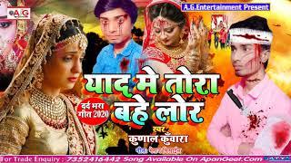 #बेवफाई सांग 2020 - याद में तोरा बहे लोर - सबसे दर्दभरा गीत - कुणाल कुँवारा - Yad Me Tora Bahe Lor