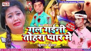 भोजपुरी #बेवफाई_सांग 2020 - गल गईनी तोहरा प्यार में - Gal Gaini Tohara Pyar Me - कुणाल कुंवारा