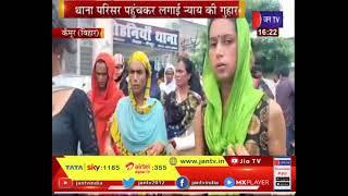 Kaimur (Bihar) News | बदमाशों ने की किन्नर की पिटाई, थाना पहुंचकर लगाई न्याय की गुहार  | JAN TV