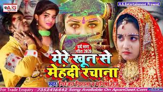 #बेवफाई सांग 2020 - मेरे खून से मेहंदी रचा जाना - #निरंजन_निराला - Mere Khun Se Mehandi Racha Jana