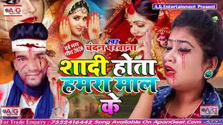 जख्म भरा बेवफाई सांग 2020 - शादी होता हमरा माल के - चंदन परवाना - Shadi Hota Hamara Mal Ke