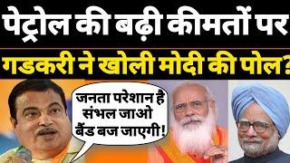 Modi Exposed By Nitin Gadkari ? Petrol Price Hike ! Hokamdev.