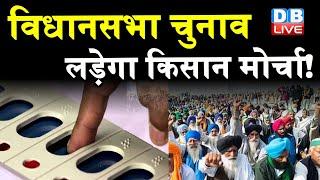 विधानसभा चुनाव लड़ेगा kisan morcha ! BJP की मुश्किलें बढ़ाएंगे kisan  | rakesh tikait | #DBLIVE