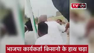 भाजपाई चढ़ा किसानो के हाथ || big news Tv24 india news ||