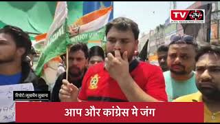 Protest against Aap leader Anmol gagan Maan by youth congress