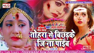 #Bhojpuri_Bewafai_Song_2020 - तोहरा से बिछड़ के जी ना पाइब - Tohara Se Bichhadke Ji Na Paib