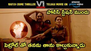 Watch V1 Murder Case Telugu Movie On Amazon Prime | పెట్రోల్ తో తనను తాను కాల్చుకున్నాడు