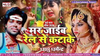 Bewafai Song 2020 - मर जाईब रेल से कटा के - Mar Jaib Rail Se Katake - Dhasu Dharmendra New Sad Song