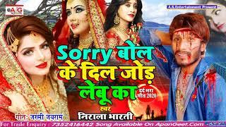 #Bewafai_Song_2020 - Sorry बोल के दिल जोड़ लेबू का - Sorry Bol Ke Dil Jod Lebu Ka - Nirala Bharti