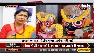 Chhattisgarh News || Jagdalpur, भगवान Jagannath का नेत्रोत्सव संपन्न