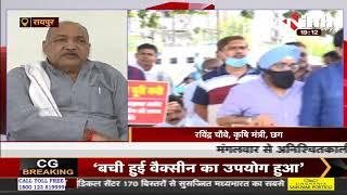 Chhattisgarh News || Agriculture Minister Ravindra Choubey का बयान