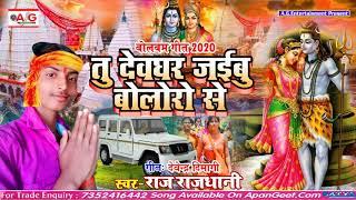 Tu Devghar Jaibu Boloro Se #Raj_Rajdhani बोलबम सांग 2020 - तू देवघर जइबू बोलोरो से