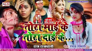 #Raj_Rajdhani_Bewafai_Song_2020 - तोरा माई के तोरा दाई के प्रणाम करेम - Tora Mai Ke Tora Dai Ke
