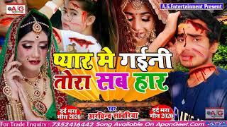 #बेवफाई_सांग_2020 ~ प्यार में गईनी तोरा सब हार ~ Pyar Me Gaini Tora Sab Har ~ ARVIND SANWARIYA