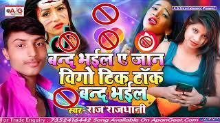 #Ban Tik-Tok Special Songs 2020 -  बंद भईल ए जान Vigo Tik Tok बंद भईल - Raj Rajdhani#Chaina App Band