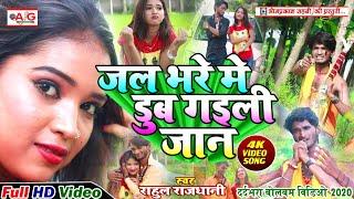 RAHUL RAJDHANI बेवफाई VIDEO SONG 2020 - जल ढारे में डूब गईली जान - Jal Bhare Me Dub Gaili Jan