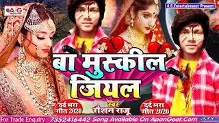 Bewafai Song 2020 - मनवा लागे ना तोरा बिना बा मुश्किल जीना हो - Raushan Raju Sad Song