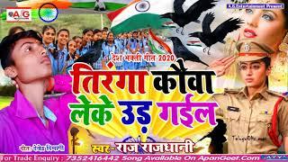 आ गया राज राजधानी का 2020 का पहिला देश भक्ति गीत#कौवा तिरंगा लेके उड़ गईल#Kauwa Tiranga Leke Ud Gail
